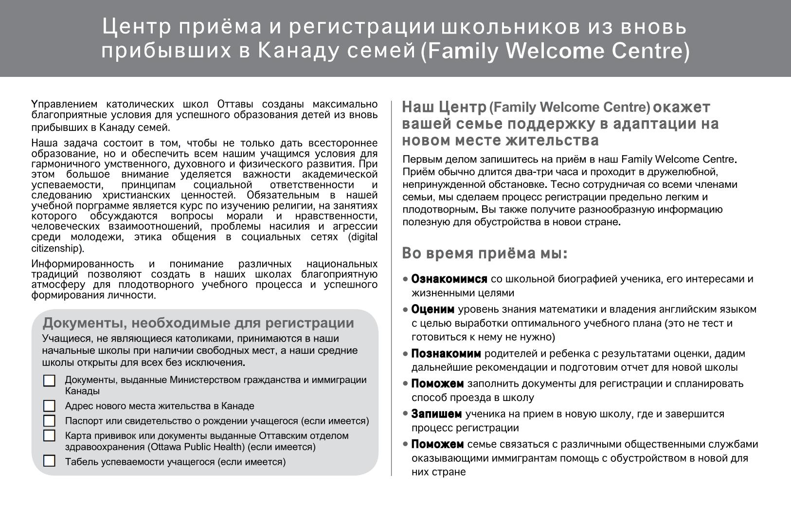 русский - OCSB